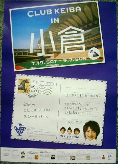 P200807190907kokura1