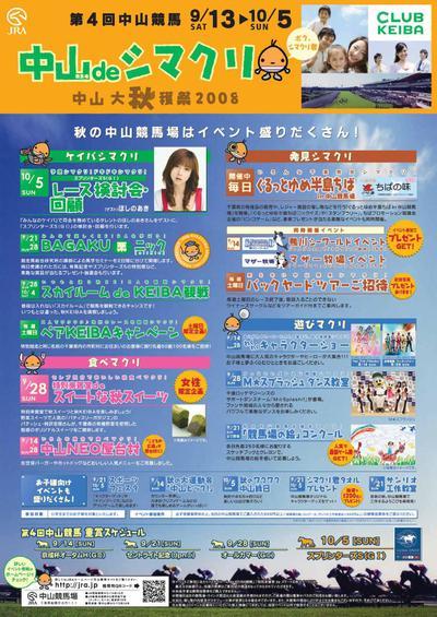 P200809131005nakayama1