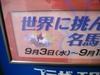 Ep20080908akikeiba2