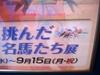 Ep20080908akikeiba3