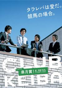 P20100418satsukisho4