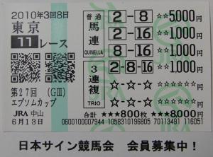 Bt20100613epsomc
