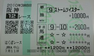 Bt20100711hanshin12