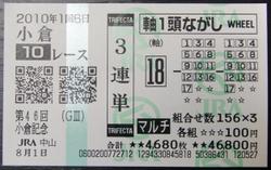Bt20100801kokurakinen