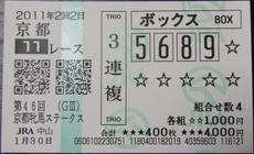 Bt20110130kyotohimbastrio