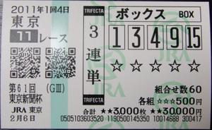 Bt20110206tokyoshimbunhai