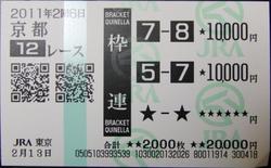 Bt20110213kyoto12