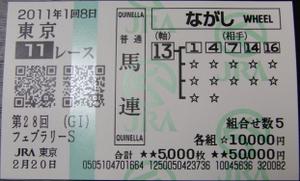 Bt20110220februarys