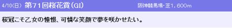 G1headline20110410okasho