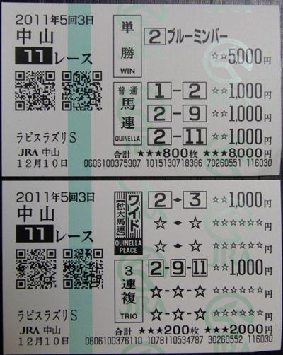 Bt20111210nakayama11