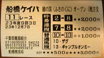 Bt20111207funabashi11_2