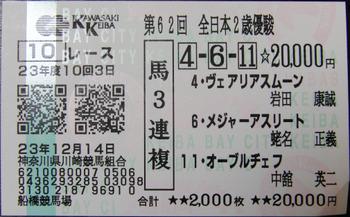 Bt20111214kawasaki10