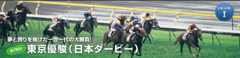 Thisweek20120527japanesederby