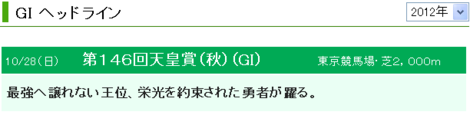 G1headline20121028tennoshoautumn