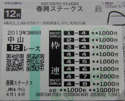 Bt20130414nakayama12