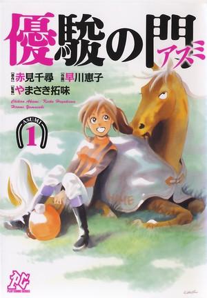 Yushunnomonasumi013