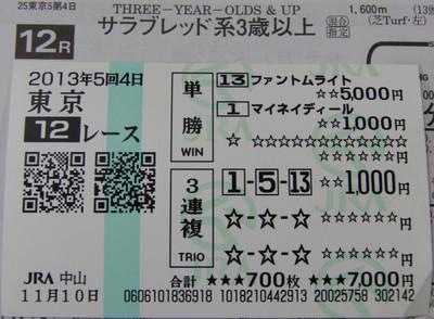 Bt20131110tokyo12