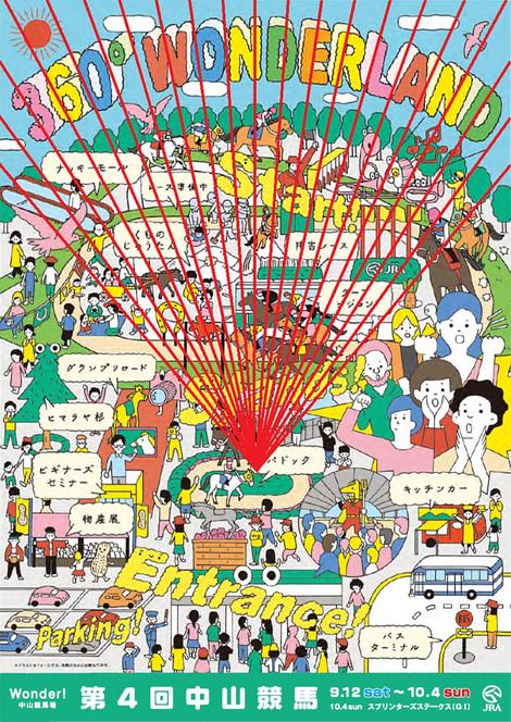 Event2015nakayama04line