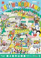 Event2015nakayama04trade