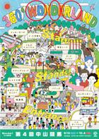 Event2015nakayama04world