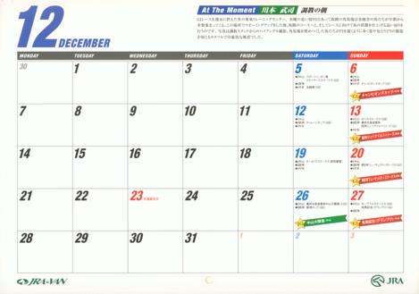 Calendar2015jra12b