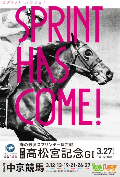 Event20160327takamatsunomiyakinento