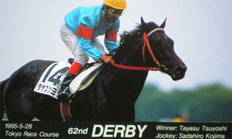 Sp2018derby1995derbyttgoal