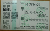 Bt20090628takarazukakinenwin