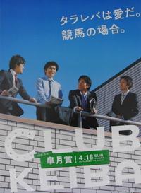 P20100418satsukisho3