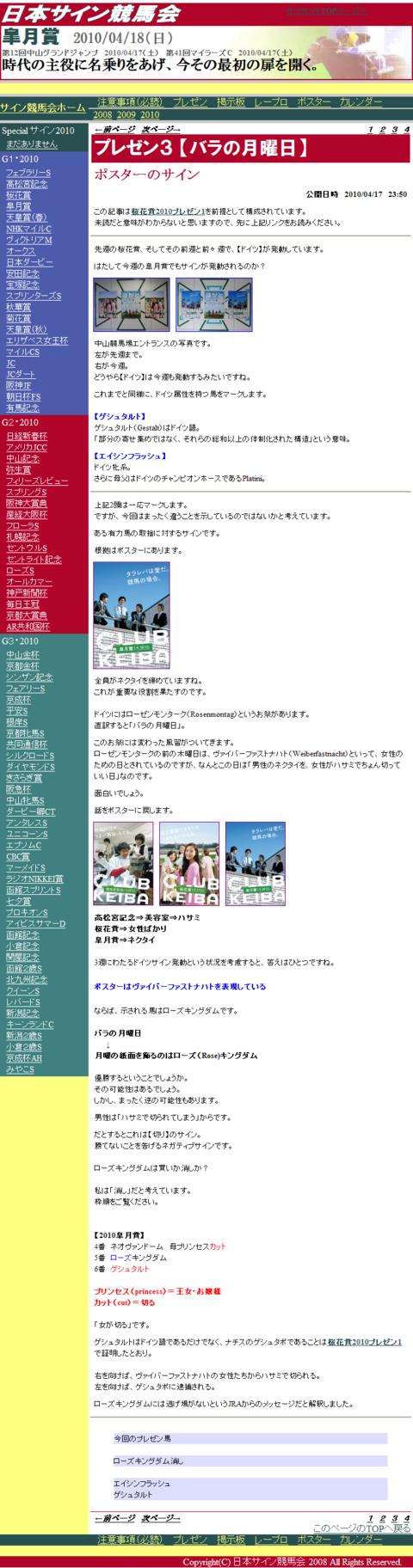 Sample20100418satsukisho