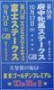 Tokyorcentrance2010103107up2mob_2
