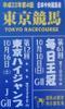 Tokyorcentrance2010103107up3mob