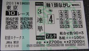 Bt20110220tokyo10
