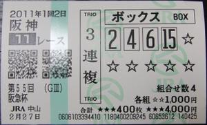 Bt20110227hankyuhai