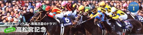 Thisweek20110327takamatsunomiyakine