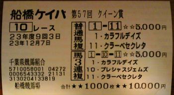 Bt20111207funabashi10