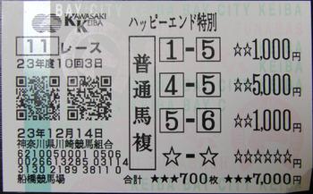 Bt20111214kawasaki11a