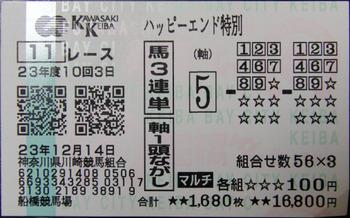 Bt20111214kawasaki11b