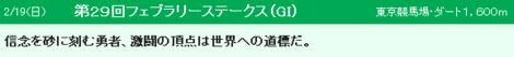 G1headline20120219februarys
