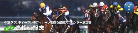 Thisweek20120325takamatsunomiyakine