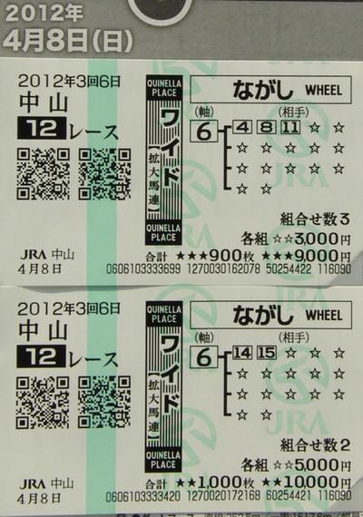 Bt20120408nakayama12