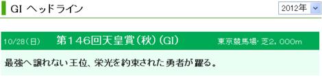 G1headline20121028tennoshoautumn
