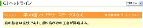 G1headline20130217feburuarys