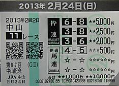 Bt20130224nakayamakinen