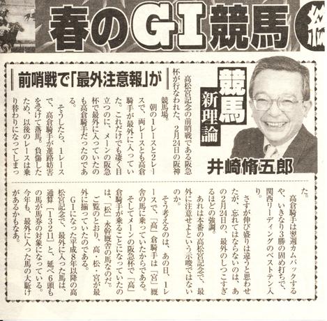 Izakicolumn20130324takamatsunomiyak