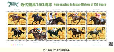 Horseracingjapan150thstamp
