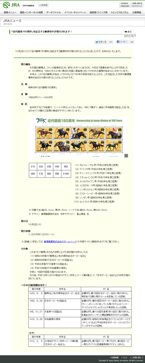 Jrasite20120807150thstamp