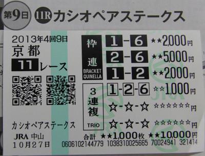 Bt20131027kyoto11