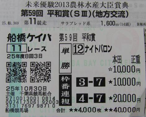 Bt20131030funabashi11