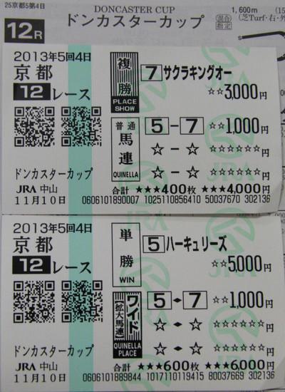Bt20131110kyoto12